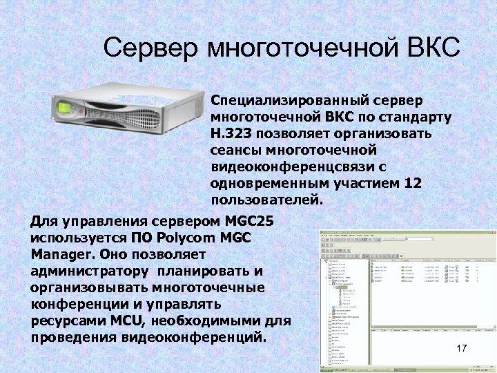 Сервер многоточечной ВКС Специализированный сервер многоточечной ВКС по стандарту H. 323 позволяет организовать сеансы