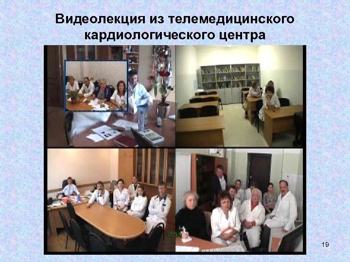 Видеолекция из телемедицинского кардиологического центра 19