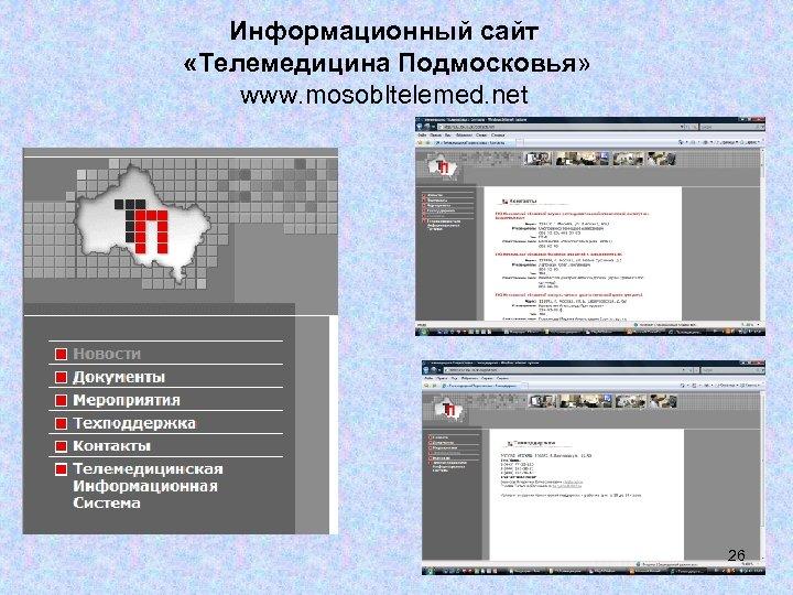 Информационный сайт «Телемедицина Подмосковья» www. mosobltelemed. net 26