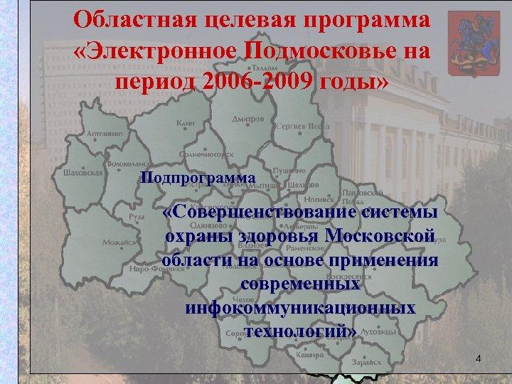 Областная целевая программа «Электронное Подмосковье на период 2006 -2009 годы» Подпрограмма «Совершенствование системы охраны