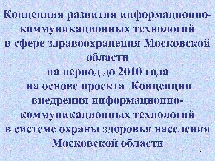 Концепция развития информационнокоммуникационных технологий в сфере здравоохранения Московской области на период до 2010 года