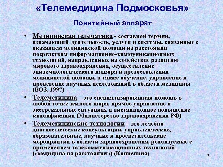 «Телемедицина Подмосковья» Понятийный аппарат • Медицинская телематика - составной термин, означающий деятельность, услуги