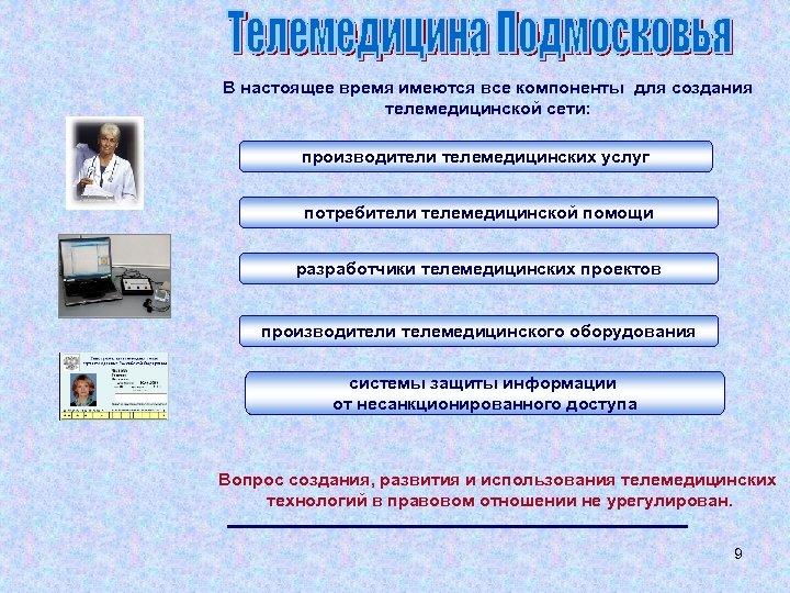 В настоящее время имеются все компоненты для создания телемедицинской сети: производители телемедицинских услуг потребители