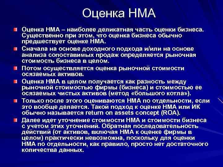 Оценка НМА – наиболее деликатная часть оценки бизнеса. Существенно при этом, что оценка бизнеса
