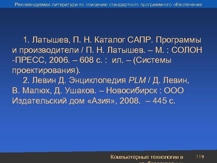 Рекомендуемая литература по описанию стандартного программного обеспечения 1. Латышев, П. Н. Каталог САПР. Программы
