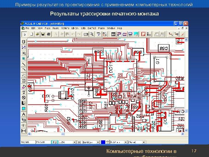 Примеры результатов проектирования с применением компьютерных технологий Результаты трассировки печатного монтажа Компьютерные технологии в