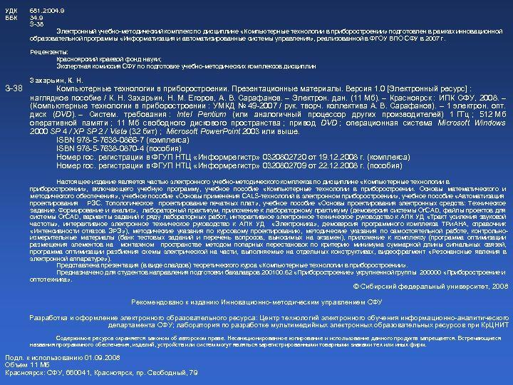 УДК ББК 681. 2: 004. 9 34. 9 З-38 Электронный учебно-методический комплекс по дисциплине