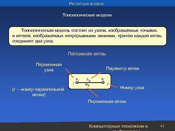Расчетные модели Топологические модели Топологическая модель состоит из узлов, изображаемых точками, и ветвей, изображаемых