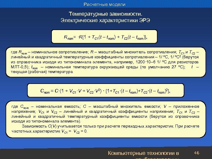 Расчетные модели Температурные зависимости. Электрические характеристики ЭРЭ Rnom= ·R[1 + TC 1(t – tnom)
