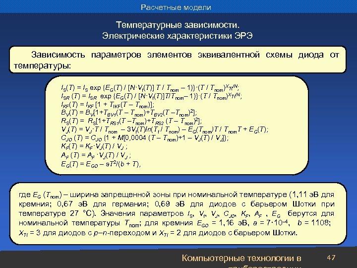 Расчетные модели Температурные зависимости. Электрические характеристики ЭРЭ Зависимость параметров элементов эквивалентной схемы диода от