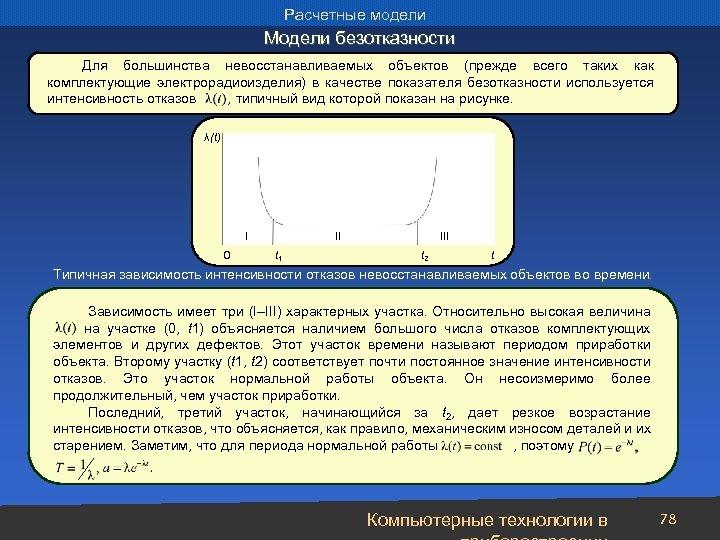 Расчетные модели Модели безотказности Для большинства невосстанавливаемых объектов (прежде всего таких как комплектующие электрорадиоизделия)