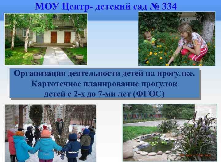 МОУ Центр- детский сад № 334 Организация деятельности детей на прогулке. Картотечное планирование прогулок
