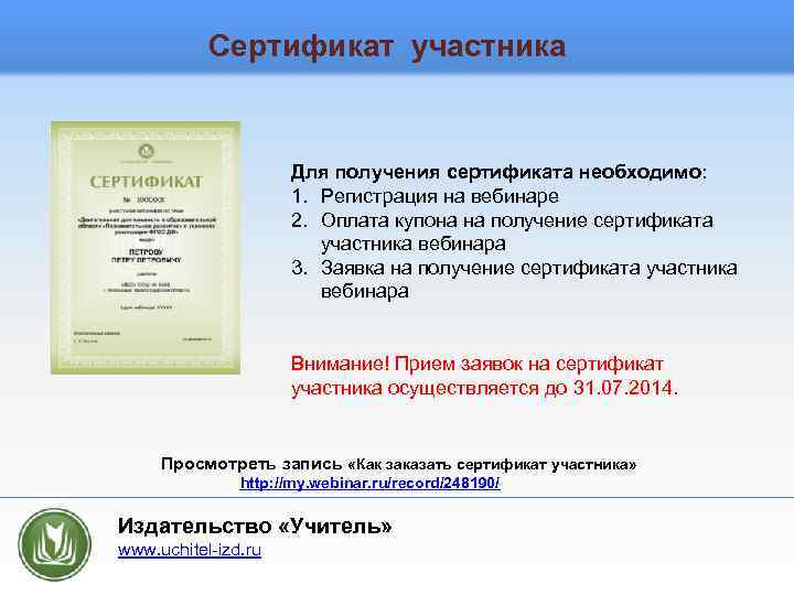 Сертификат участника Для получения сертификата необходимо: 1. Регистрация на вебинаре 2. Оплата купона на