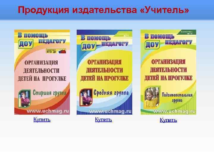 Продукция издательства «Учитель» Купить