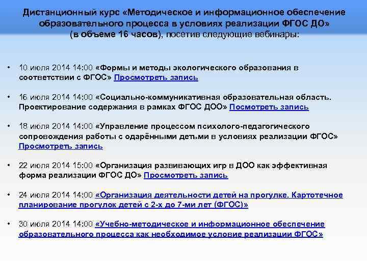 Дистанционный курс «Методическое и информационное обеспечение образовательного процесса в условиях реализации ФГОС ДО» (в