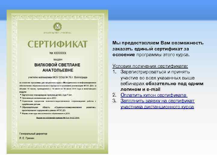 Мы предоставляем Вам возможность заказать единый сертификат за освоение программы этого курса. Условия получения