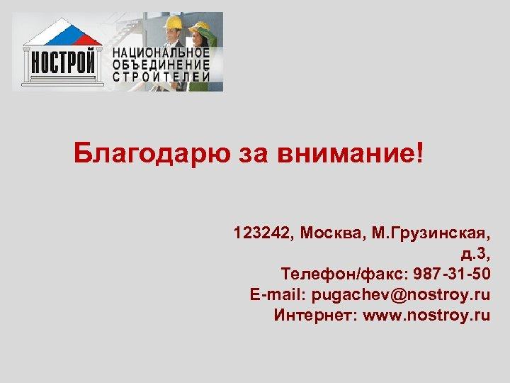 Благодарю за внимание! 123242, Москва, М. Грузинская, д. 3, Телефон/факс: 987 -31 -50 E-mail: