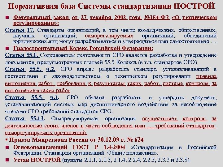 Нормативная база Системы стандартизации НОСТРОЙ n Федеральный закон от 27 декабря 2002 года №