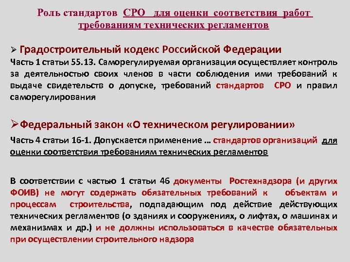 Роль стандартов СРО для оценки соответствия работ требованиям технических регламентов Ø Градостроительный кодекс Российской
