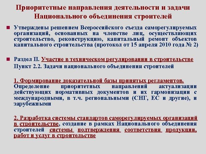 Приоритетные направления деятельности и задачи Национального объединения строителей n Утверждены решением Всероссийского съезда саморегулируемых