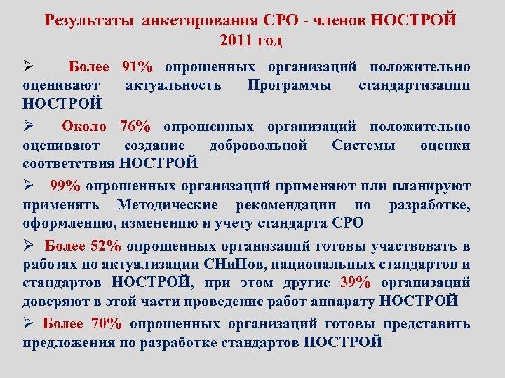 Результаты анкетирования СРО - членов НОСТРОЙ 2011 год Ø Более 91% опрошенных организаций положительно
