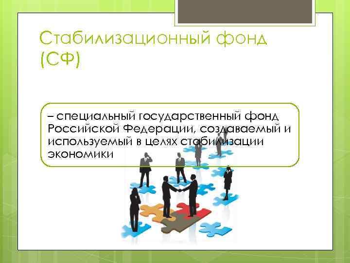 Стабилизационный фонд (СФ) – специальный государственный фонд Российской Федерации, создаваемый и используемый в целях