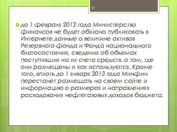 21 до 1 февраля 2012 года Министерство финансов не будет обязано публиковать в Интернете