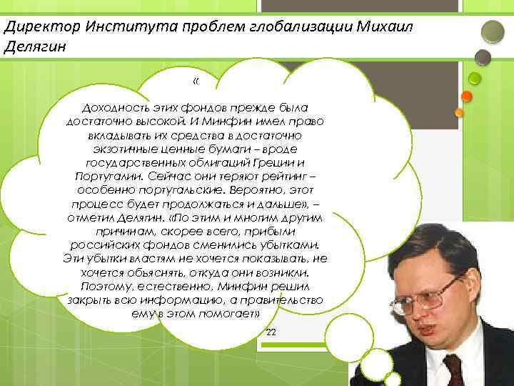 Директор Института проблем глобализации Михаил Делягин « Доходность этих фондов прежде была достаточно высокой.