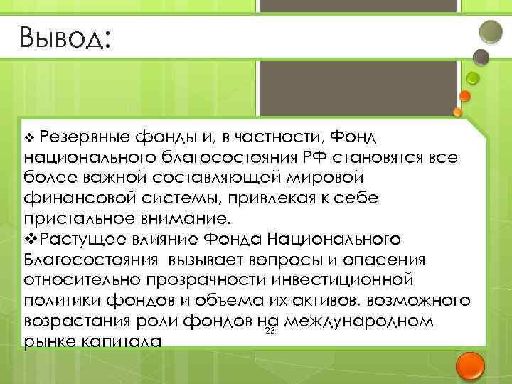 Вывод: v Резервные фонды и, в частности, Фонд национального благосостояния РФ становятся все более