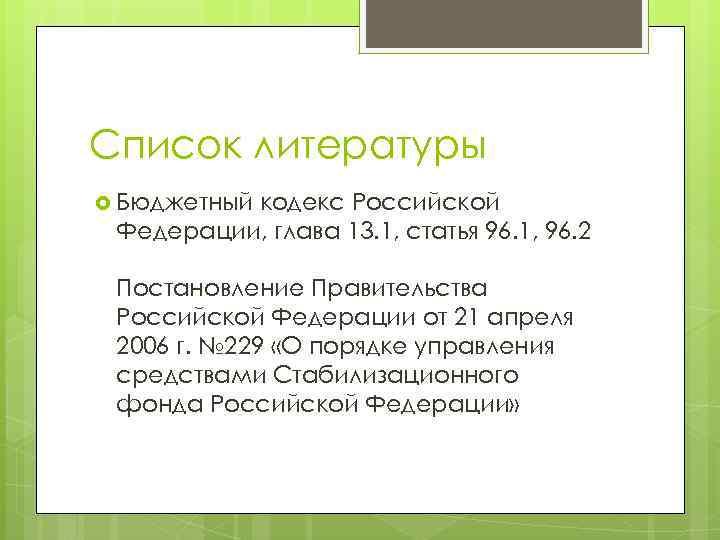 Список литературы Бюджетный кодекс Российской Федерации, глава 13. 1, статья 96. 1, 96. 2