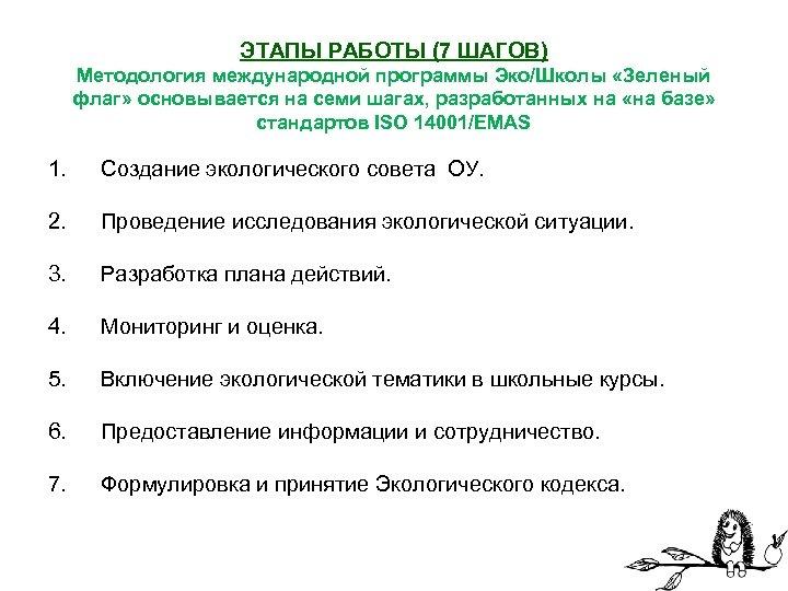 ЭТАПЫ РАБОТЫ (7 ШАГОВ) Методология международной программы Эко/Школы «Зеленый флаг» основывается на семи шагах,