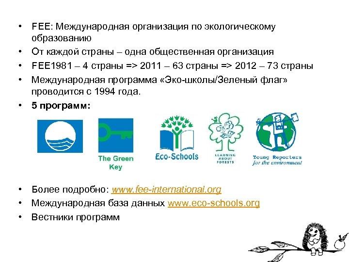 • FEE: Международная организация по экологическому образованию • От каждой страны – одна