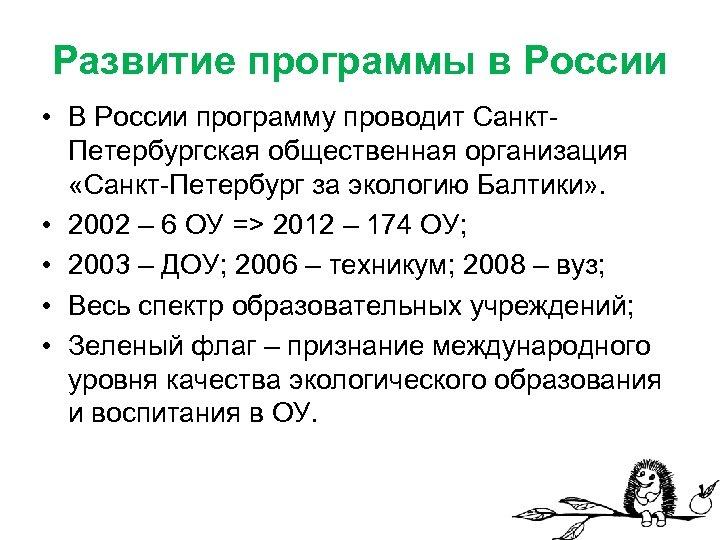 Развитие программы в России • В России программу проводит Санкт. Петербургская общественная организация «Санкт-Петербург