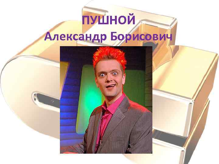 ПУШНОЙ Александр Борисович