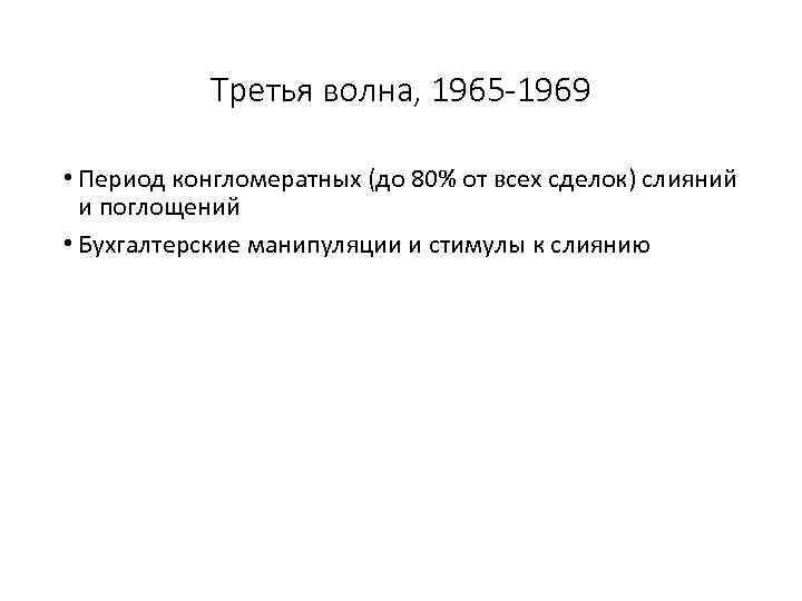 Третья волна, 1965 -1969 • Период конгломератных (до 80% от всех сделок) слияний и
