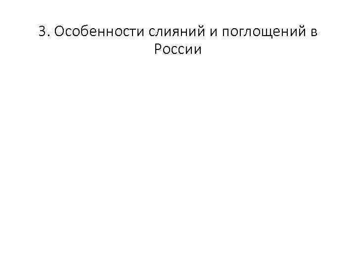 3. Особенности слияний и поглощений в России