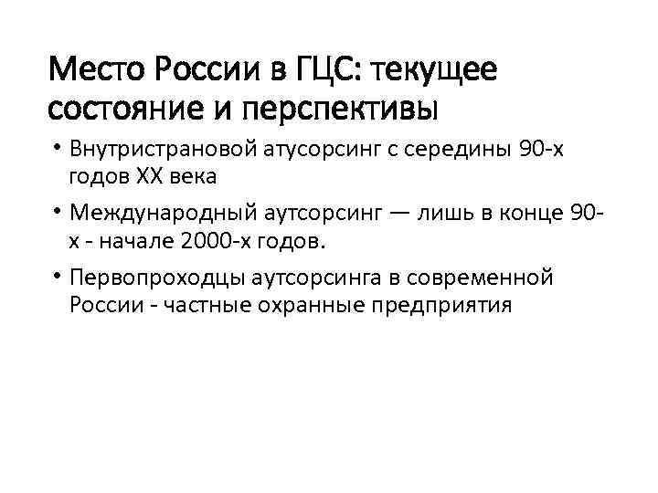 Место России в ГЦС: текущее состояние и перспективы • Внутристрановой атусорсинг с середины 90