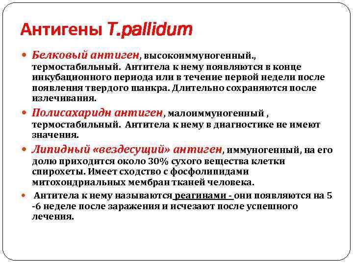Антигены T. pallidum Белковый антиген, высокоиммуногенный. , термостабильный. Антитела к нему появляются в конце