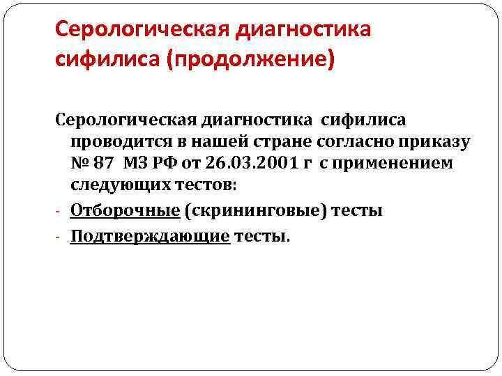 Серологическая диагностика сифилиса (продолжение) Серологическая диагностика сифилиса проводится в нашей стране согласно приказу №