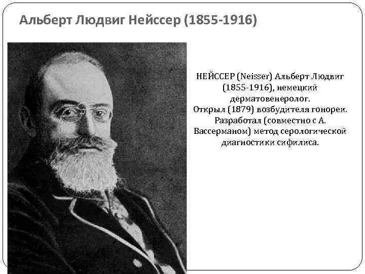 Альберт Людвиг Нейссер (1855 -1916) НЕЙССЕР (Neisser) Альберт Людвиг (1855 -1916), немецкий дерматовенеролог. Открыл