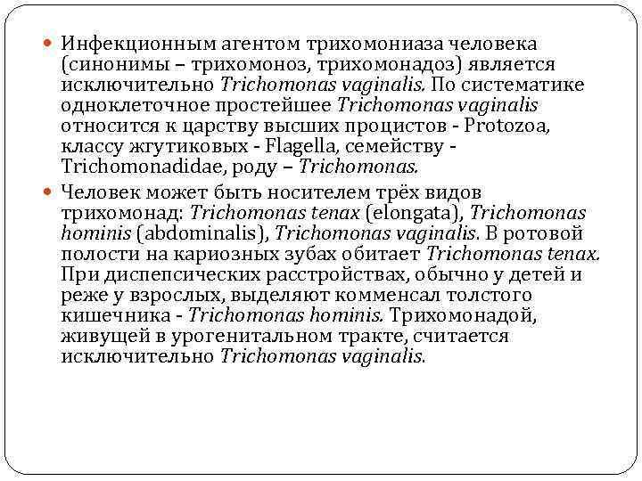 Инфекционным агентом трихомониаза человека (синонимы – трихомоноз, трихомонадоз) является исключительно Trichomonas vaginalis. По