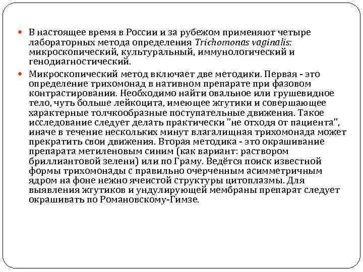 В настоящее время в России и за рубежом применяют четыре лабораторных метода определения