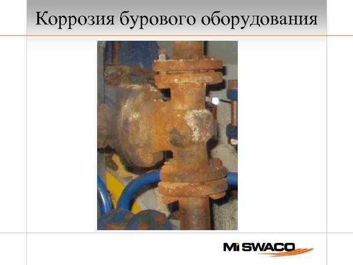 Коррозия бурового оборудования