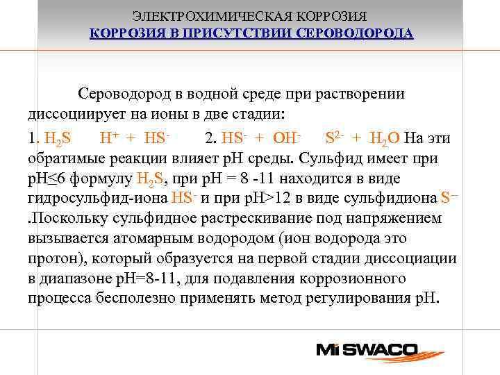 ЭЛЕКТРОХИМИЧЕСКАЯ КОРРОЗИЯ В ПРИСУТСТВИИ СЕРОВОДОРОДА Сероводород в водной среде при растворении диссоциирует на ионы