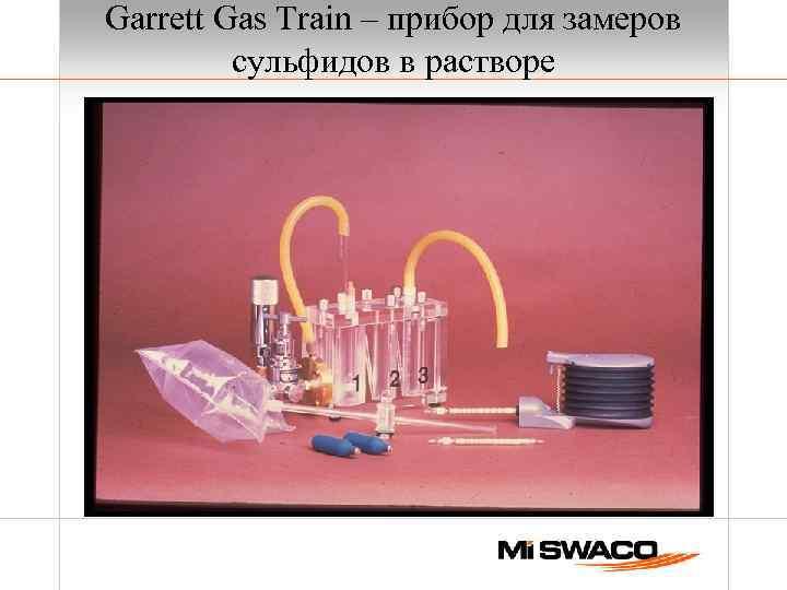 Garrett Gas Train – прибор для замеров сульфидов в растворе