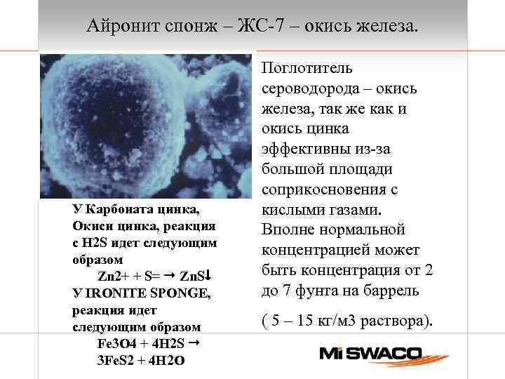 Айронит спонж – ЖС-7 – окись железа. У Карбоната цинка, Окиси цинка, реакция с