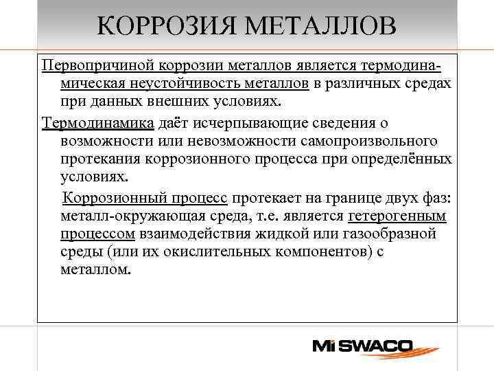 КОРРОЗИЯ МЕТАЛЛОВ Первопричиной коррозии металлов является термодинамическая неустойчивость металлов в различных средах при данных