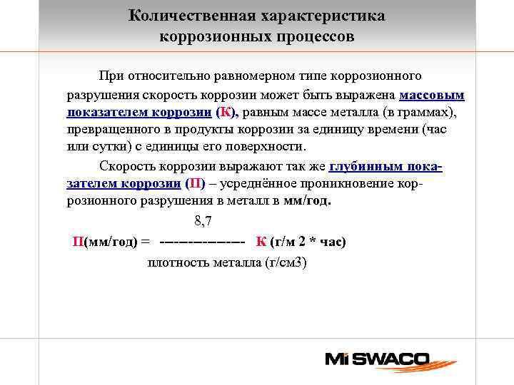 Количественная характеристика коррозионных процессов При относительно равномерном типе коррозионного разрушения скорость коррозии может быть