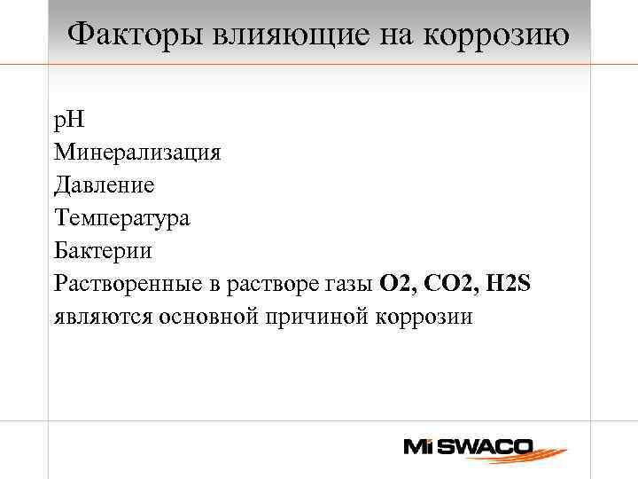 Факторы влияющие на коррозию р. Н Минерализация Давление Температура Бактерии Растворенные в растворе газы
