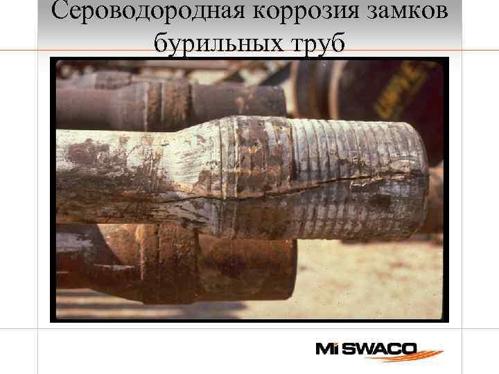 Сероводородная коррозия замков бурильных труб